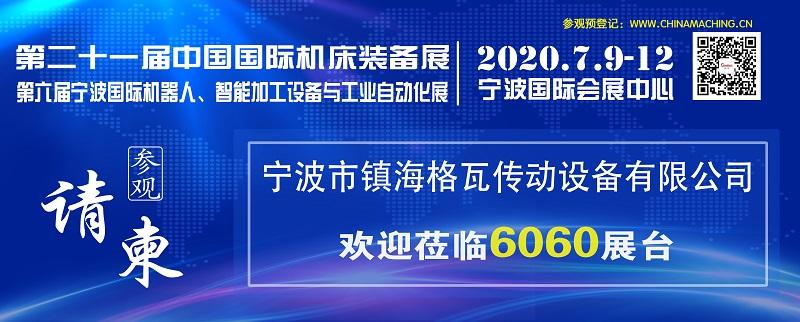 6060宁波市镇海格瓦传动设备有限公司.jpg