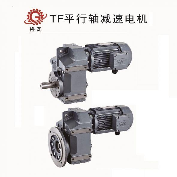 F系列平行轴齿轮减速电机