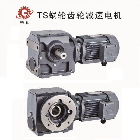 S系列 斜齿轮-蜗轮蜗杆减速电机