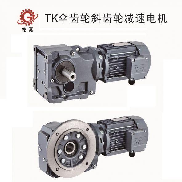 K系列斜齿轮-伞齿轮减速电机